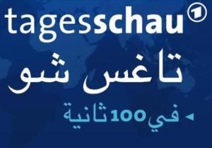 tagesschau-arabisch-logo